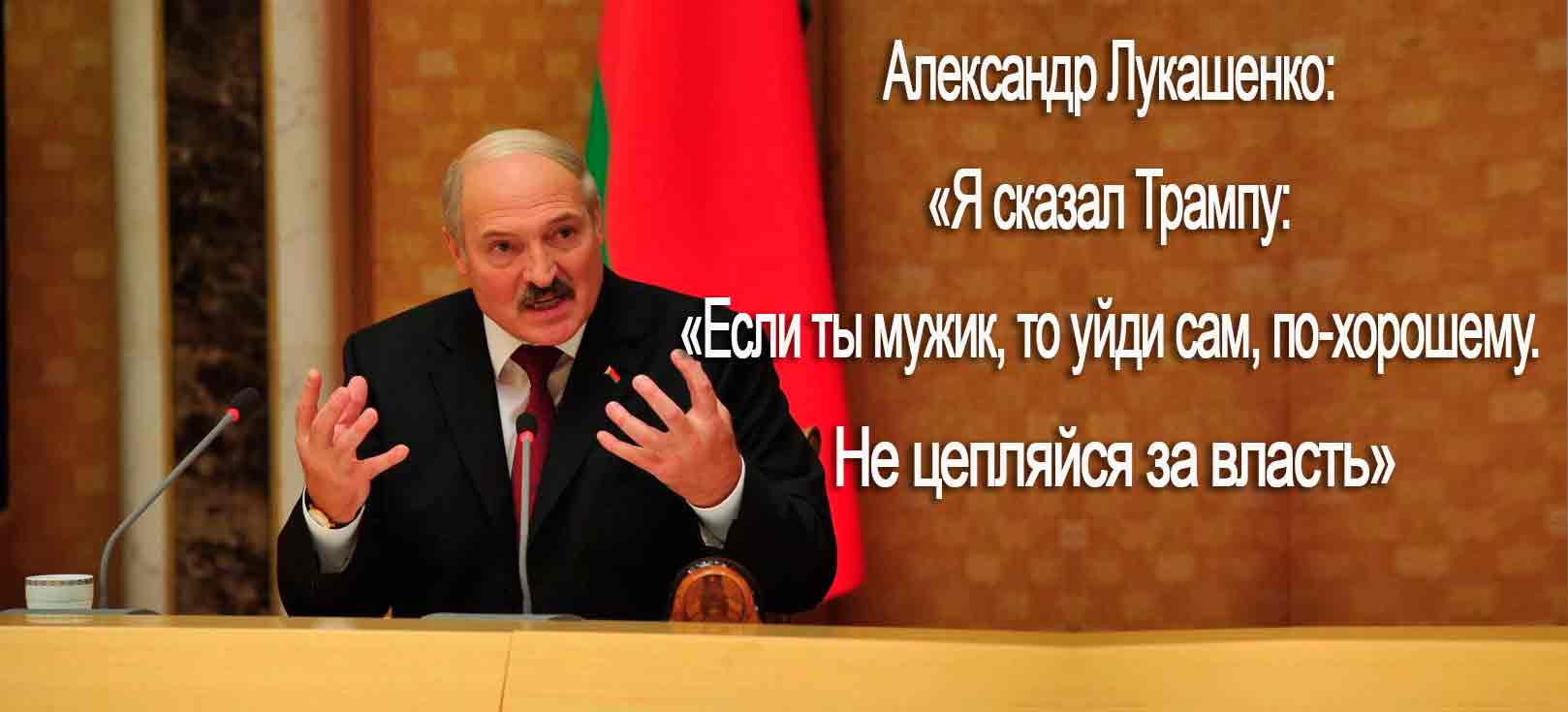 Президент Беларуси провел телефонные переговоры со своим американским коллегой Дональдом Трампом.