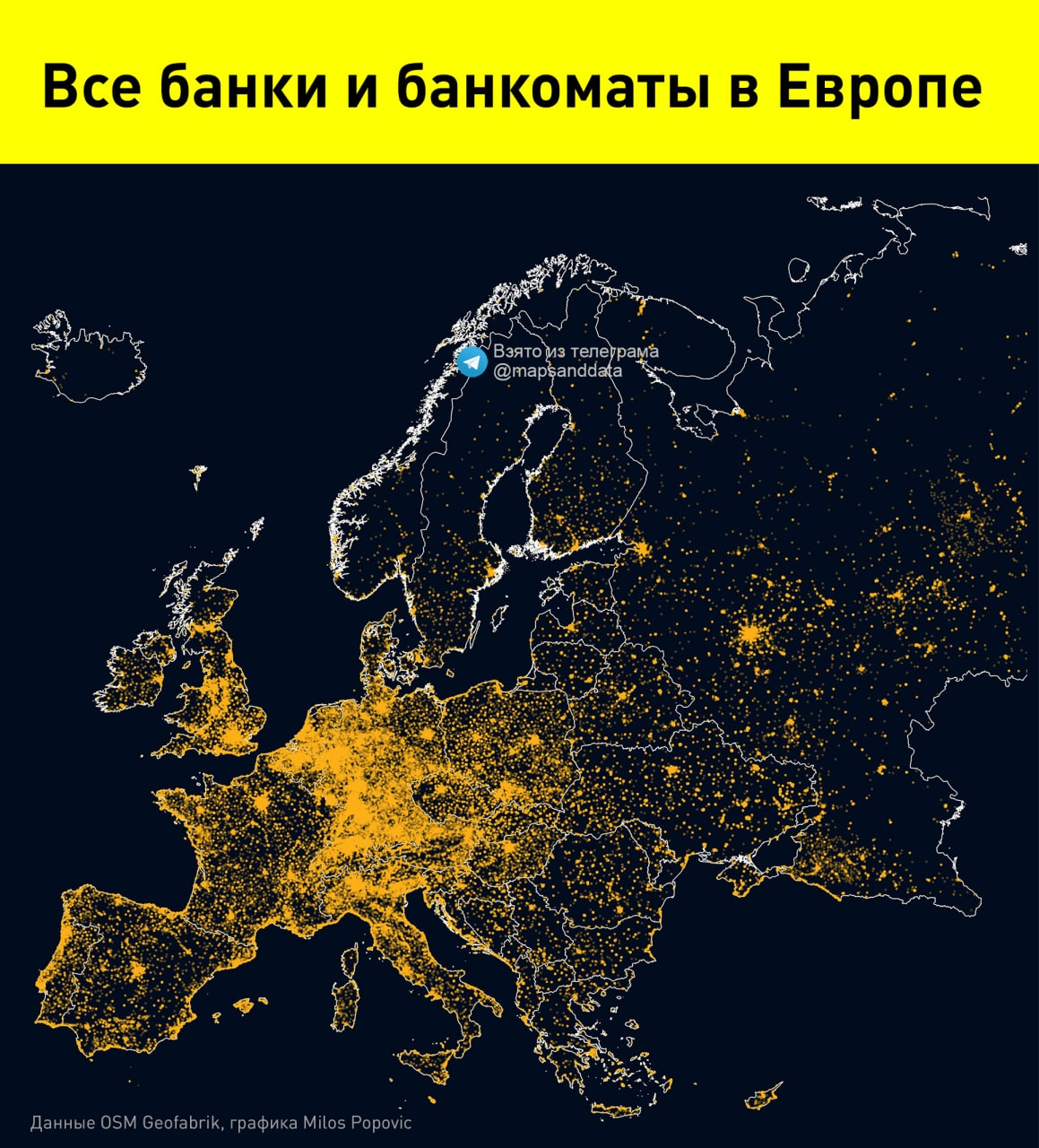 Все отделения банков и банкоматы в Европе
