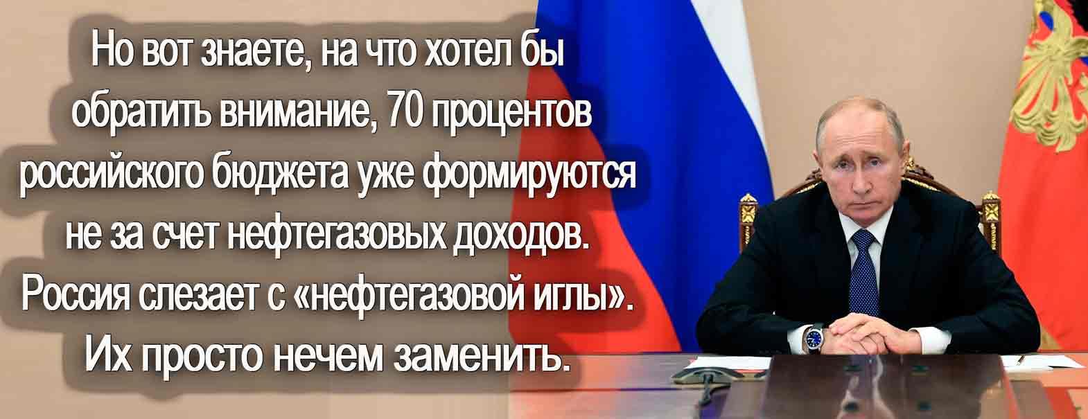 объявил о слезании России с «нефтяной иглы»