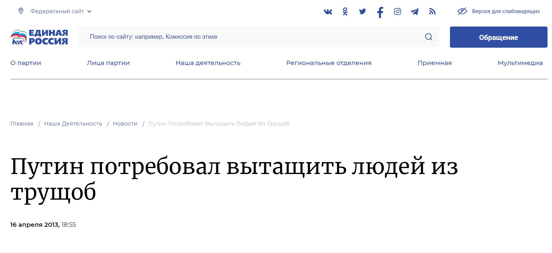 Путин потребовал вытащить людей из трущоб