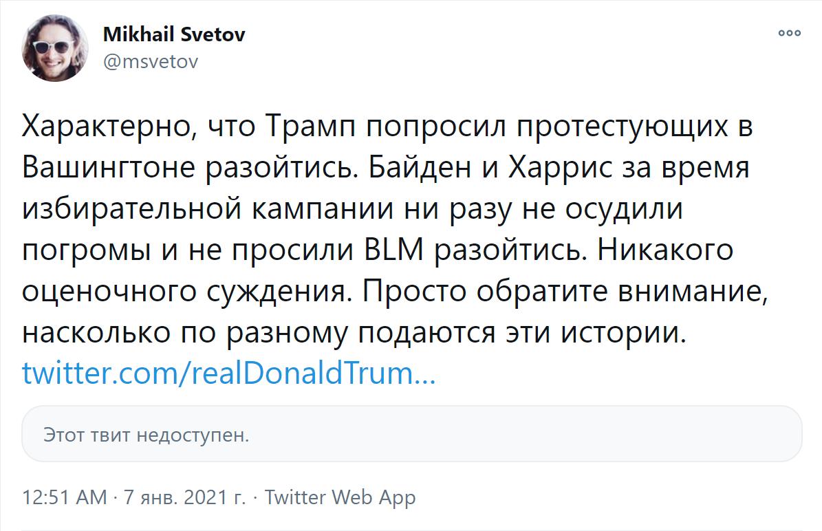 Mikhail Svetov