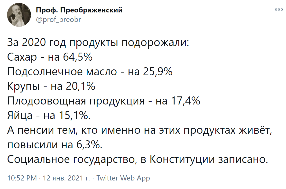 Доходы россиян при этом не растут