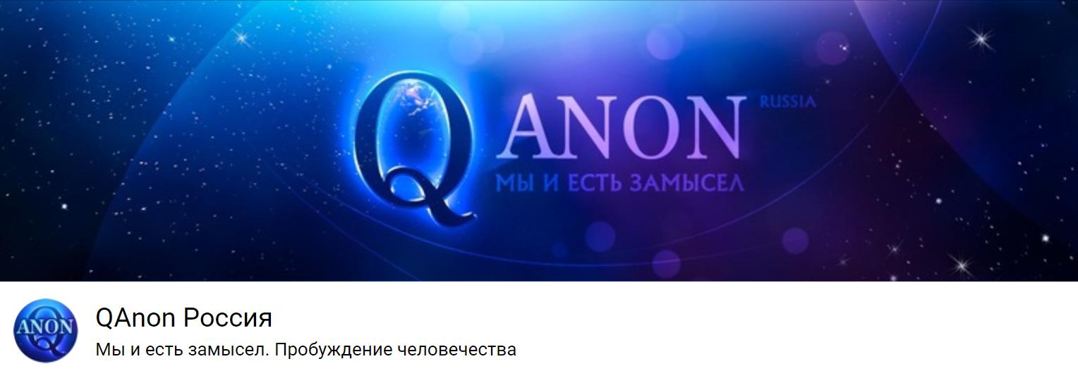 QAnonR