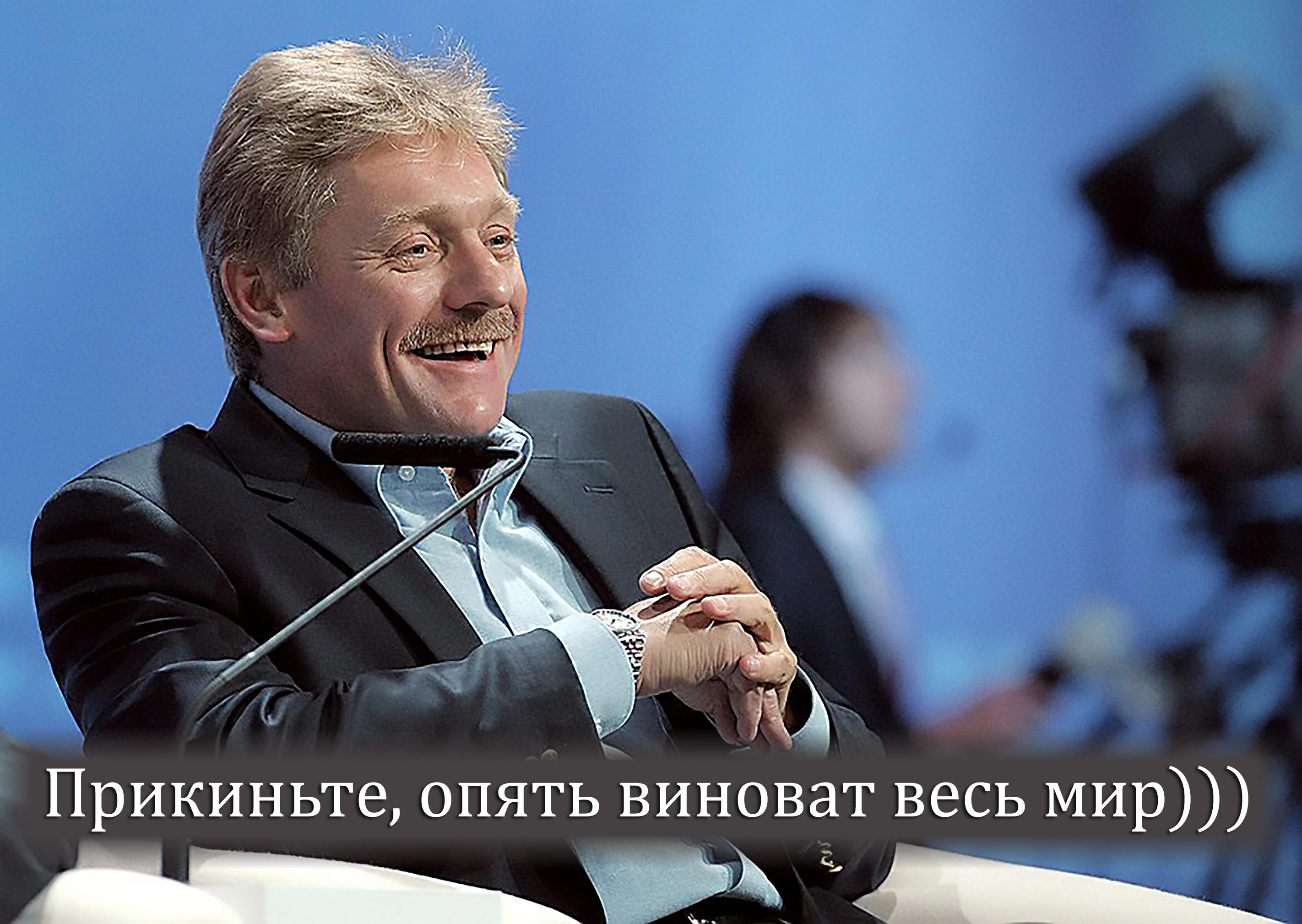 Прикиньте, опять виноват весь мир)))