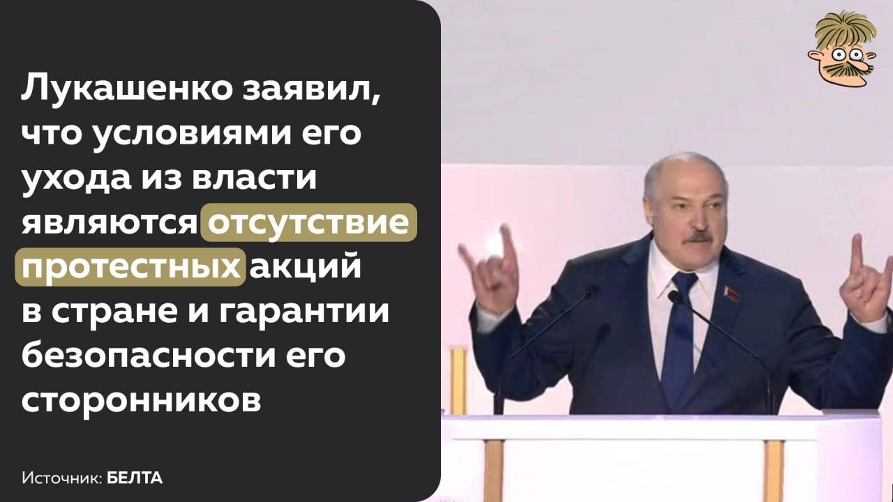 Слово Выборы в лексиконе Лукашенко отсутствует в принципе
