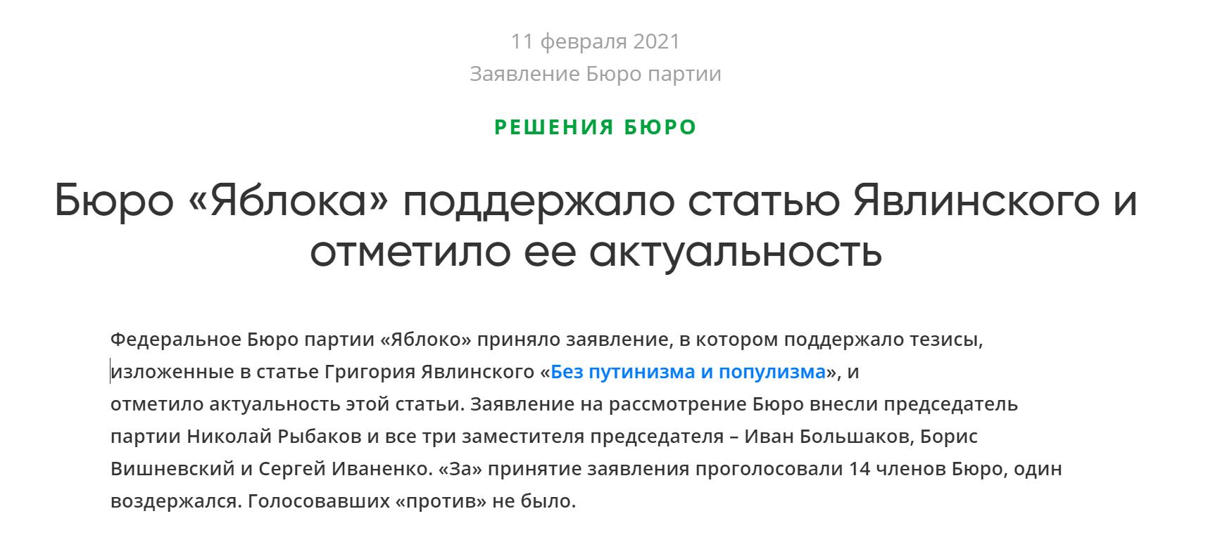 Яблоко не равно Явлинский - говорили они...