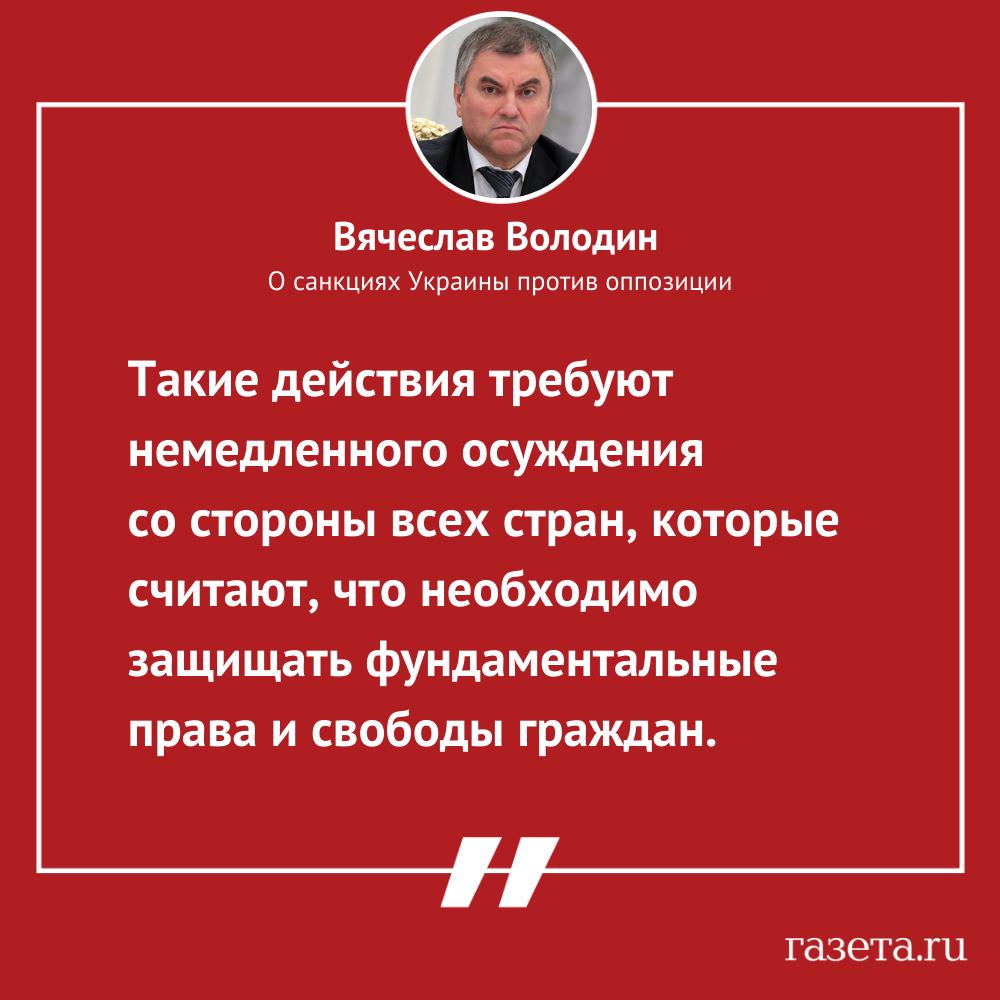 Вячеслав Володин призвал другие страны к осуждению санкций Украины против оппозиции