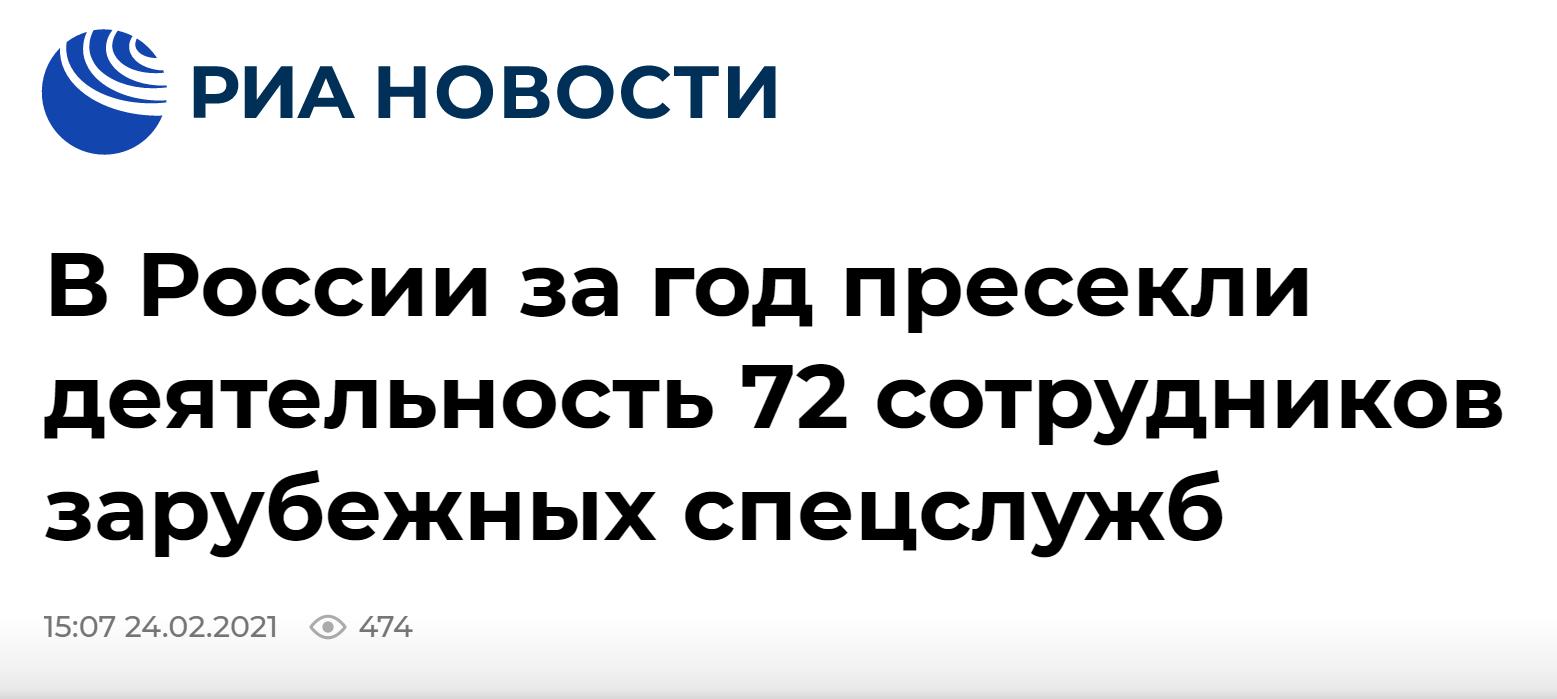 Путин насчитал сотни разоблаченных иностранных шпионов и их агентов