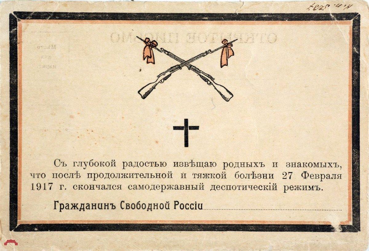 Стилизованная под некролог открытка о гибели самодержавия от Гражданина Свободной России. 27 февраля 1917 г.