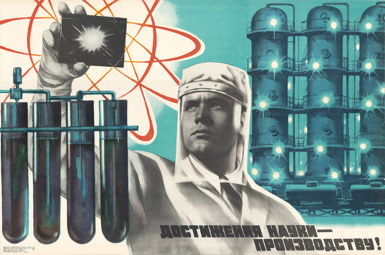1971_Корецкий_Достижения науки производству