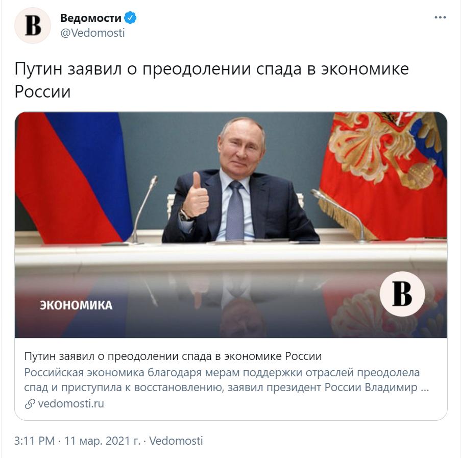 Ему из бункера в перескоп виднее, как Россия преодолела спад