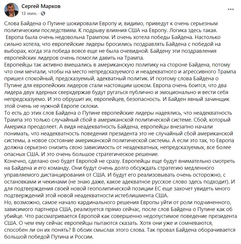 ПОЛИТИНФОРМАЦИЯ ОТ МАРКОФФА