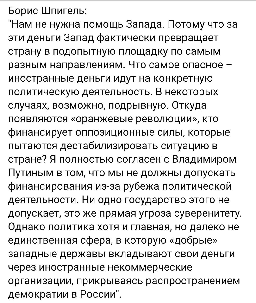 основатель «Биотэка» Борис Шпигель