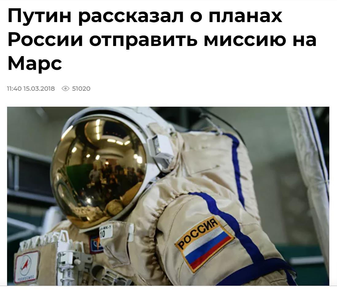 Путин-2018 о лунной и марсианской программах России