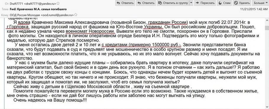 Российское командование вернуло на оккупированный Донбасс полковника Бушуева, проходившего психоневрологическую реабилитацию, - разведка - Цензор.НЕТ 1212