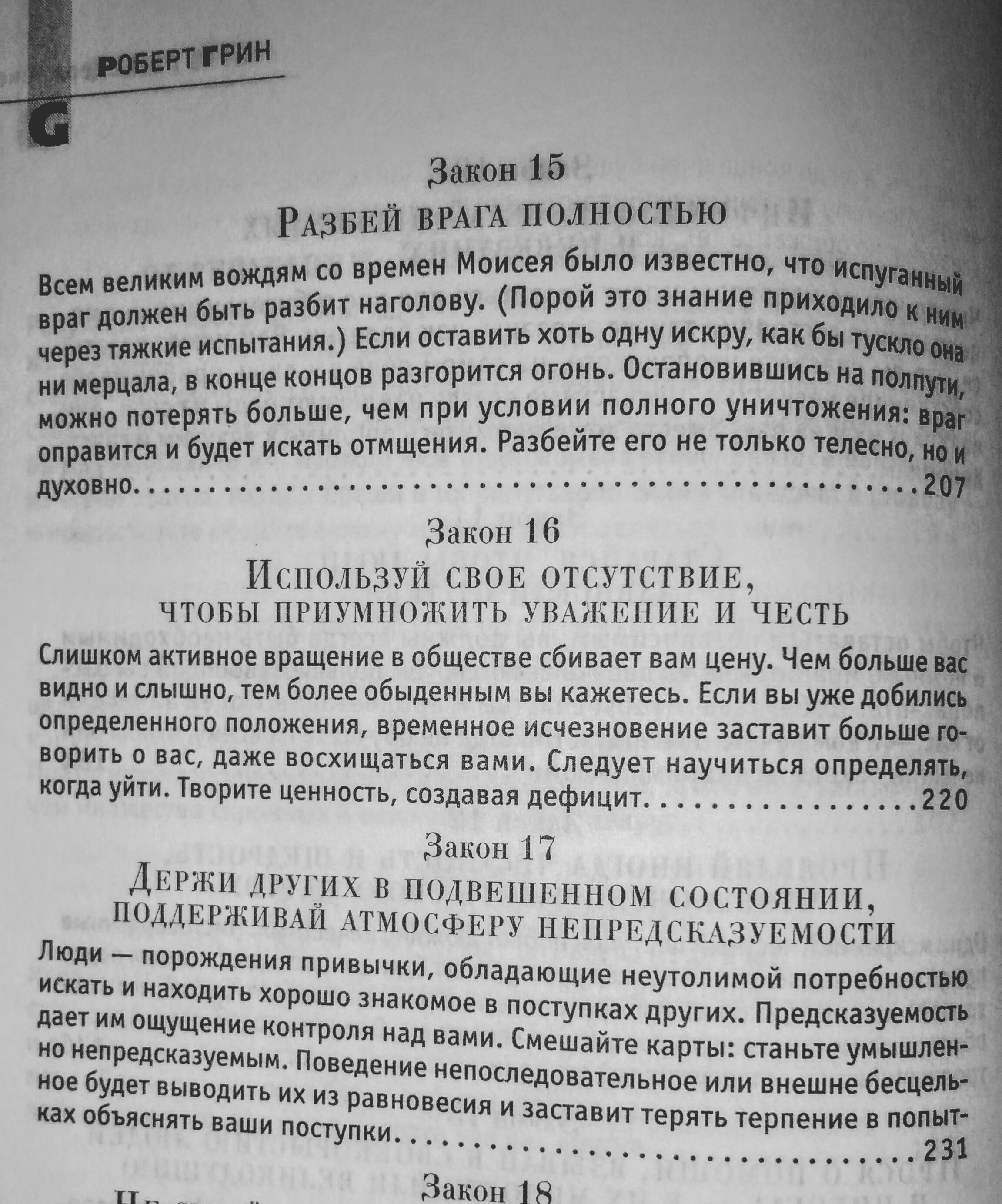 48 законов Путина