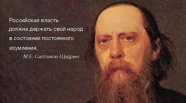 25 цитат Салтыкова-Щедрина