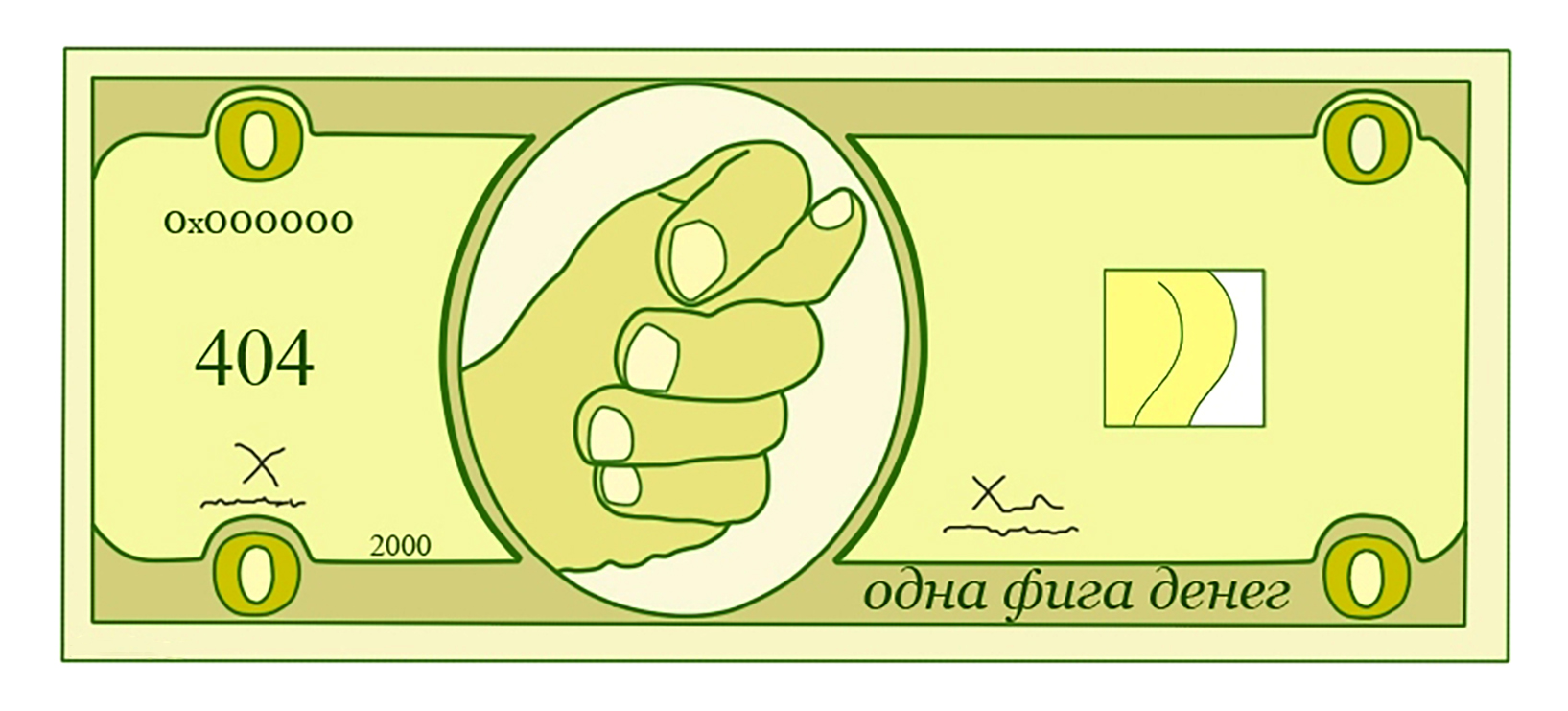 прикольные картинки фиг вам а не деньги