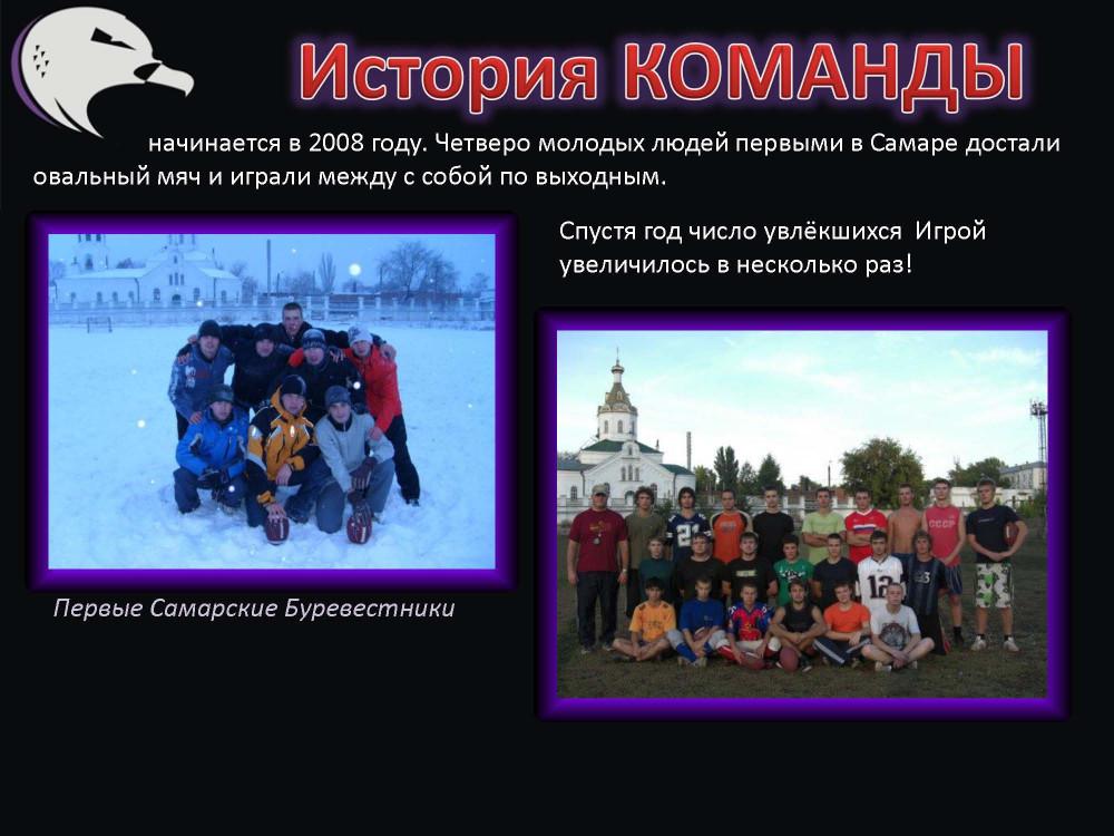 Презентация 2013_Страница_04