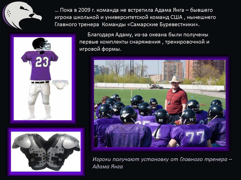 Презентация 2013_Страница_08