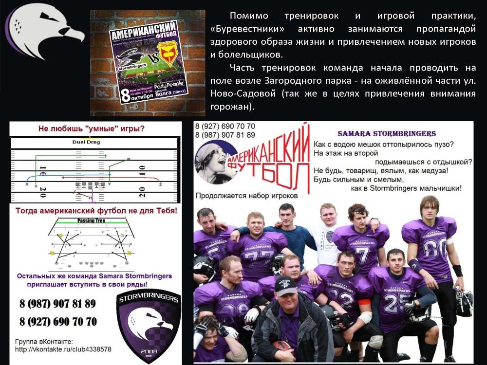 Презентация 2013_Страница_14