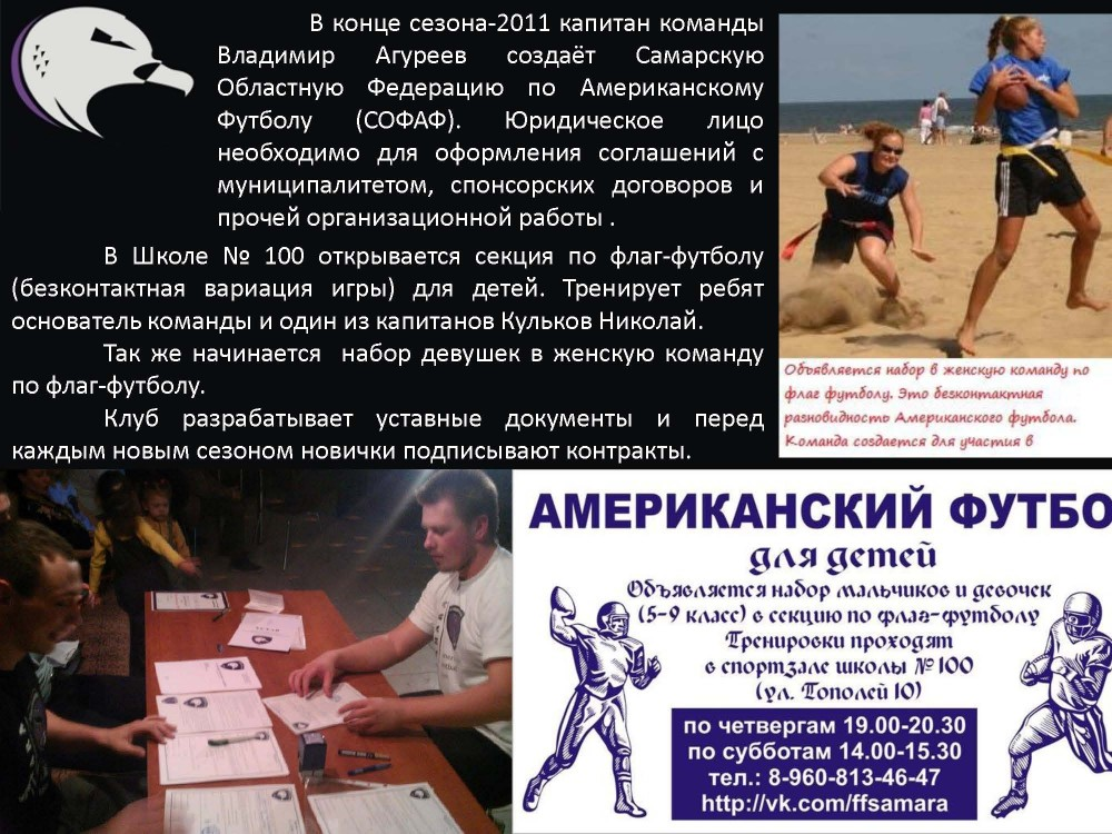 Презентация 2013_Страница_18