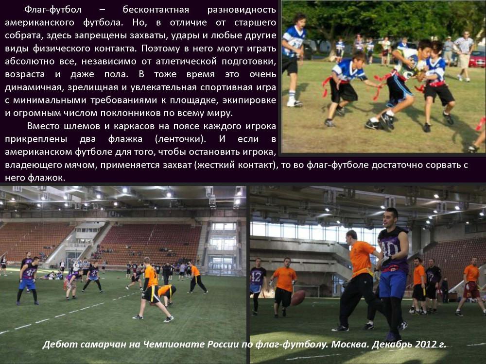 Презентация 2013_Страница_32