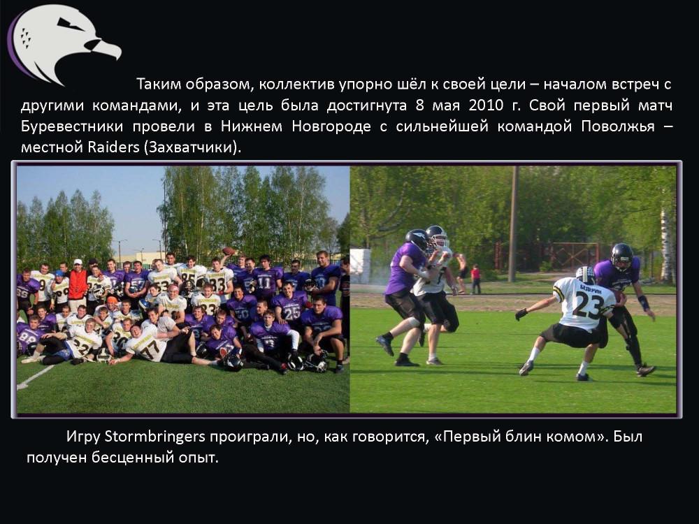 Презентация 2013_Страница_10