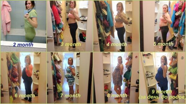 Пузо 9 месяцев