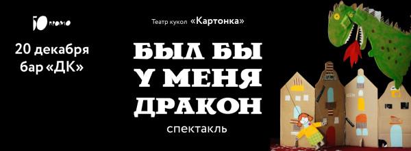 Картонка-в-ДК_фб