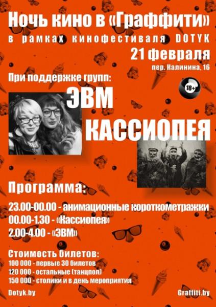 noch_kino_festivalj_dotyk__402__
