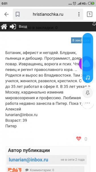 Screenshot_2019-05-16-00-01-39-598_ru.yandex.searchplugin[1].png