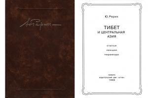 Рерих Ю.Тибет и центральная Азия