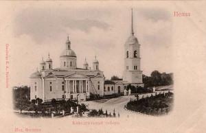 Дореволюционная фотография Спасского кафедрального собора г.Пензы