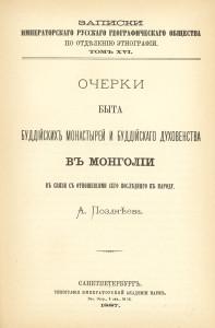 Позднеев Очерки быта буддийских монастырей и буддийского духовенства в Монголии