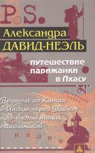 А.Давид-Неэль, Путешествие парижанки в Лхасу, A.David-Neel My Journey to Lhasa, Voyage d'une Parisienne à Lhassa