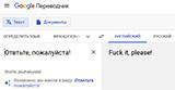 Причуды автоматического перевода. The quirks of automatic translation
