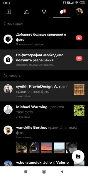Microstock EyeEm, mobile app, corrections. Фотосток, микросток, мобильное приложение, коррекции