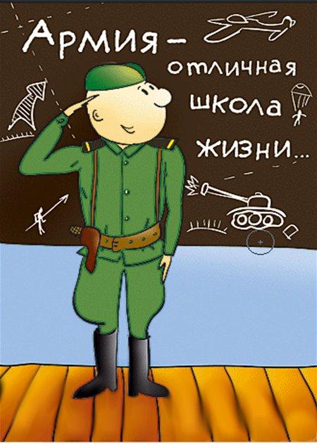 Надписями меня, открытки об армии