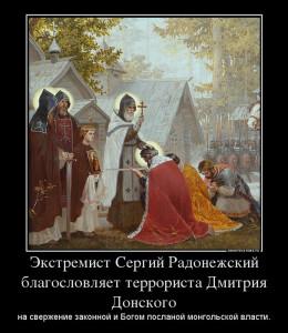 511367_ekstremist-sergij-radonezhskij-blagoslovlyaet-terrorista-dmitriya-donskogo_demotivators_to