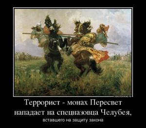 593019_terrorist-monah-peresvet-napadaet-na-spetsnazovtsa-chelubeya_demotivators_to