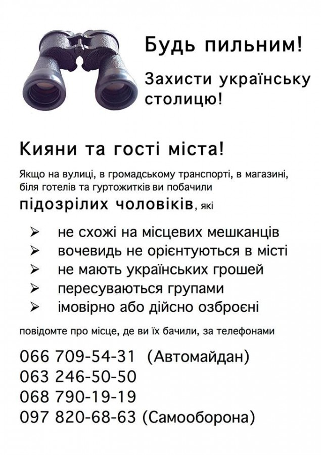 Contacts_Kiev