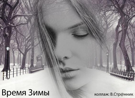 Время зимы
