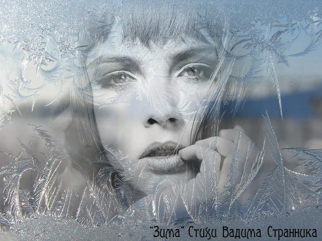 В зимней дрёме
