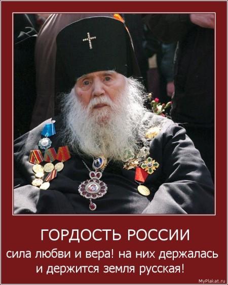 2320-gordosti_rossii_sila_liubvi_i_vera_na_nih_derjalasi_i_derjitsia_zemlia_russkaia