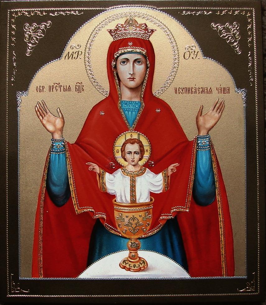 Образ Пресвятой Богородицы Неупиваемая Чаша
