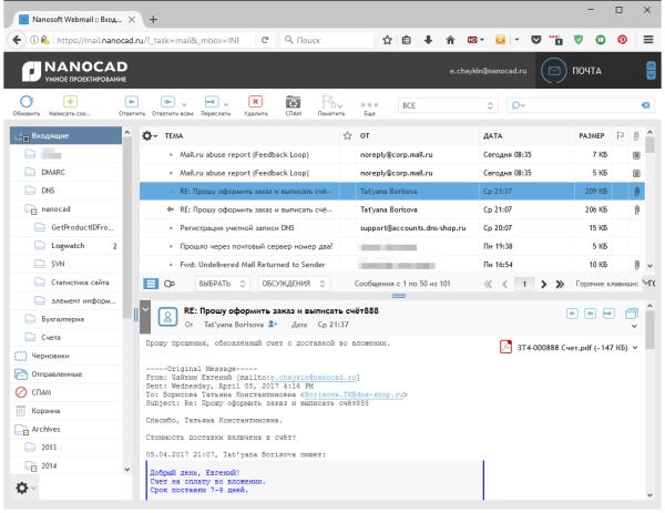 Веб-интерфейс корпоративной почты Нанософт