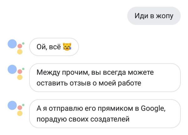Google Assistant обижается