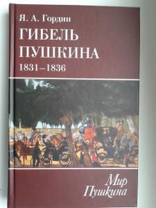 Книга Гордина_2.jpg
