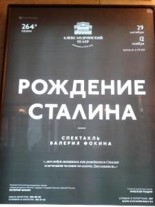Рождение Сталина.jpg